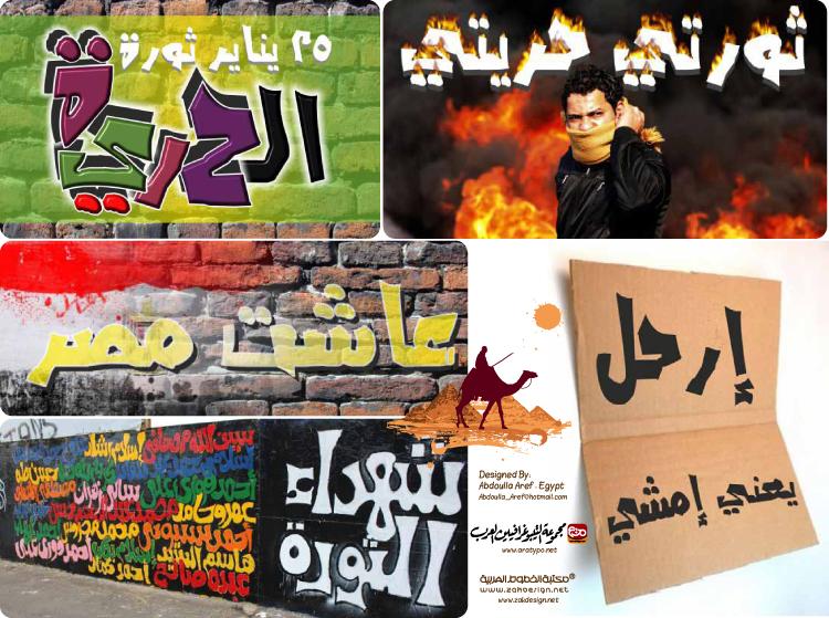 صورة اشكال خطوط جرافيتي عربي , فن راقي لمحبي الخطوط