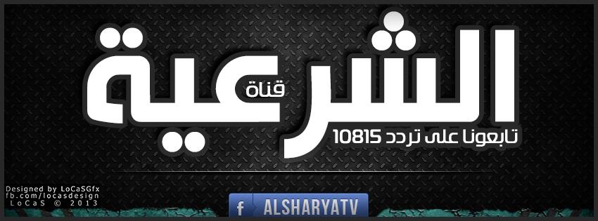 صوره تردد قناة الشرعية على النايل سات
