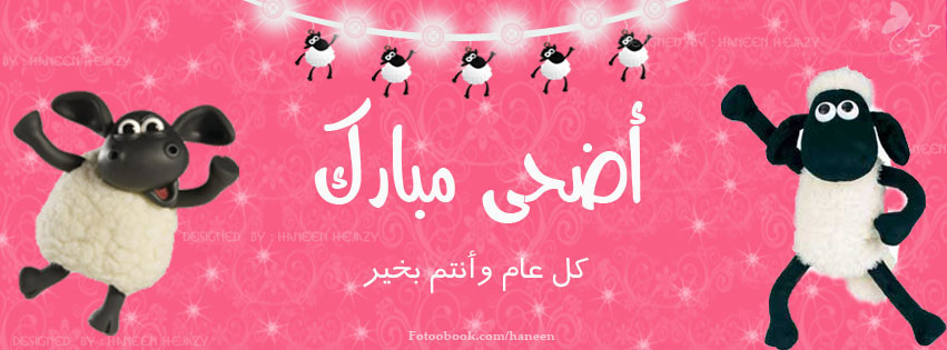 صور غلاف لعيد الاضحي تهاني للعيد الكبير بصور جميلة للكفر في الفيس بوك اجمل بنات