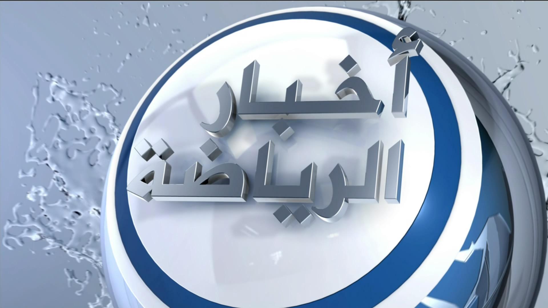 صوره اخبار الرياضة يوروسبورت اخبار الرياضةكرة القدم العالمية والعربية