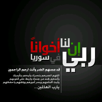 صور ادعية لسوريا ونصرها من الظلم