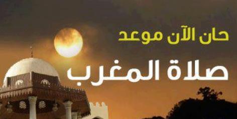 بالصور اذان المغرب في مصر 8de5e6e3f44990ba90f29947077e02c0