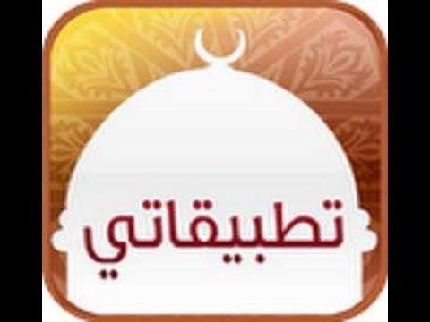 بالصور مجموعة كبيرة من التطبيقات الاسلامية 8dee8492204908096dc3d5ceda72801c