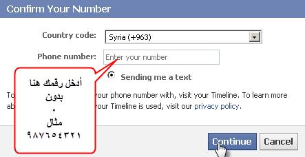 بالصور كيفية التسجيل في الفيس بوك برقم الهاتف 8dff9bbba881f2d99adf20777ae8cdb7