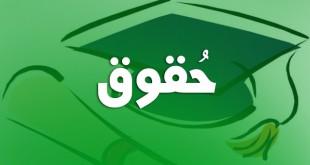 بالصور بحث حول حقوق الانسان في الجزائر للسنة الخامسة ابتدائي 8e2a6209160ebf6e8c8145405176a450