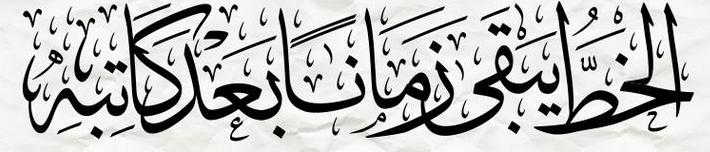 بالصور احدث صور الخطوط العربية 2019 8e4844aa52e801e889b992e9ef7eb1bd