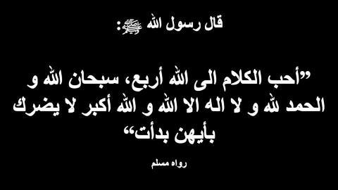 بالصور كنوز من اقوال الرسول صلى الله عليه وسلم 8eadd83e6ec21ec36cac2c2ddf84d3b5