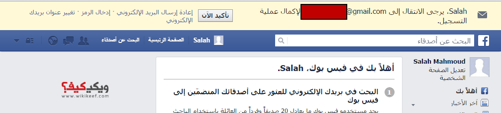 انشاءَ حِساب فيس بوك جديد 4