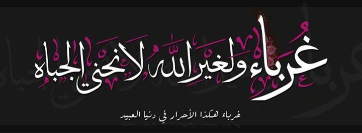 بالصور غرباء ولغير الله لا نحني الجباه 937b2a6caa03863dbe6a0ae20903974b