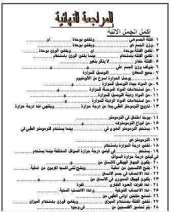 صورة مراجعة علوم للصف السادس الترم الاول , مراجعة شامله ليلة الامتحان