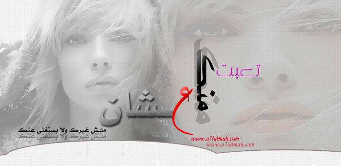 صور كلمات تعبت منك عشان ماليش غيرك