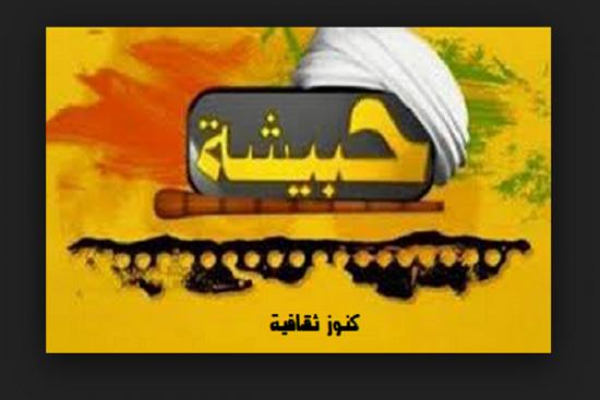 صوره تردد قناة حبيشة للافلام العربى