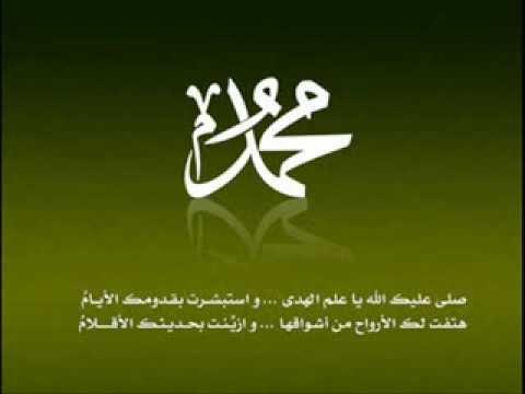 صورة مدح النبي صلى الله عليه وسلم mp3
