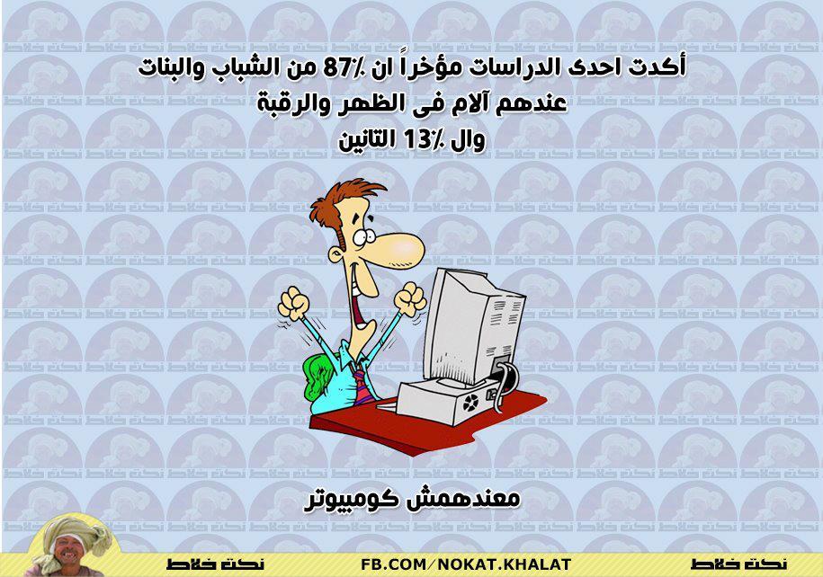 بالصور نكت مصرية مضحكه جدا 97d158277b3bd70edf71988ebc4de268