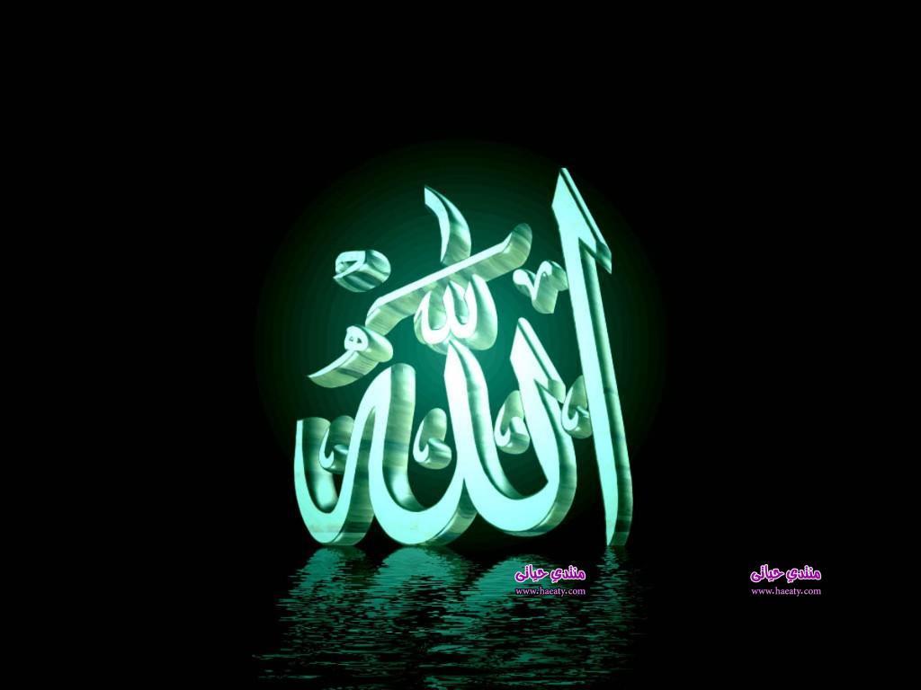 بالصور صور و خلفيات للفظ الجلاله كلمة الله 9809a697ae57336fbf863a3f1bd570c9