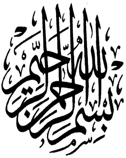 صور صور البسملة عبارات اسلامية