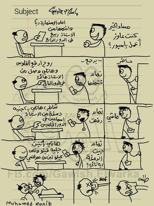 كتابات و مقولات اسلام جاويش 2020 ، صور خلفيات و سكتشات كاريكاتير مضحكة لاسلام جاويش للفيس بوك 2020