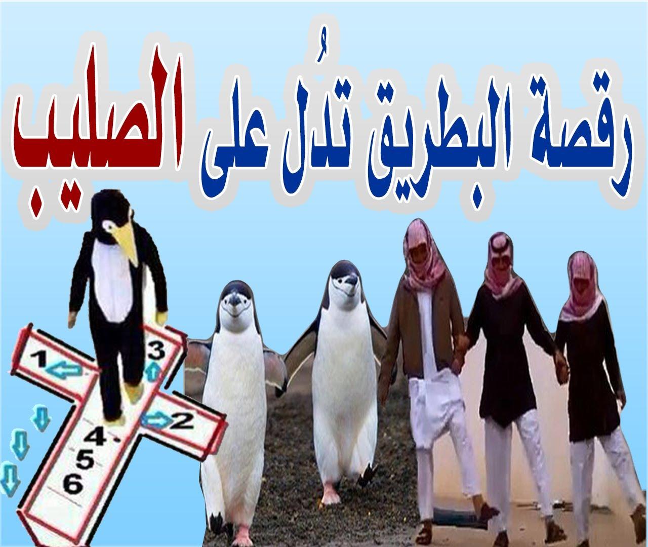 بالصور ماهي حقيقه رقصة البطريق 994077152165bd13e6b6104218b097be