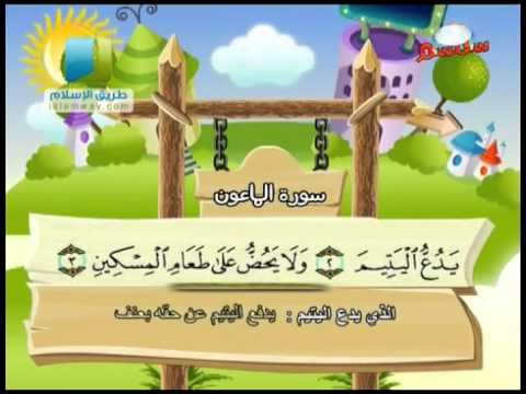 صوره سورة الماعون المصحف المعلم للاطفال