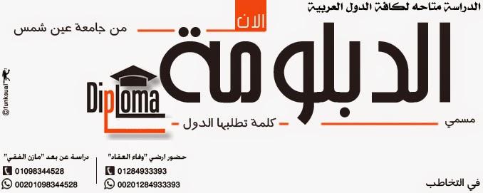 بالصور دبلومة التخاطب جامعة عين شمس 9a7c57ec15ea6ae1d1c4edd1ab769b39