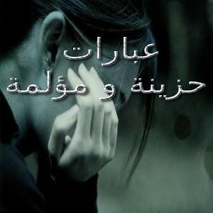 صوره عبارات حزينه جميلة ومؤلمة
