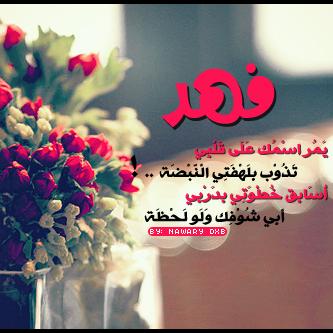 بالصور اسم فهد مكتوب بالصور 9b0c1e21f2bfca0b0497ee664f529d18