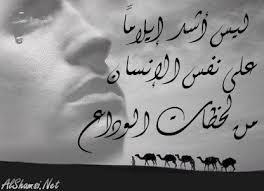 بالصور قصائد شعر عن الفراق 9ce1c188b56169a0d954ec1da9ac0658