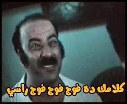 صوره قفشات مضحكة محمد سعد