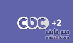 صوره تردد قناه cbc2 سي بي سي المصرية
