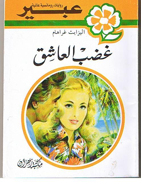 بالصور روايات عبير الرومانسية للقراءة 9f5cc9a8faabbf56b84019ee7fe9072f