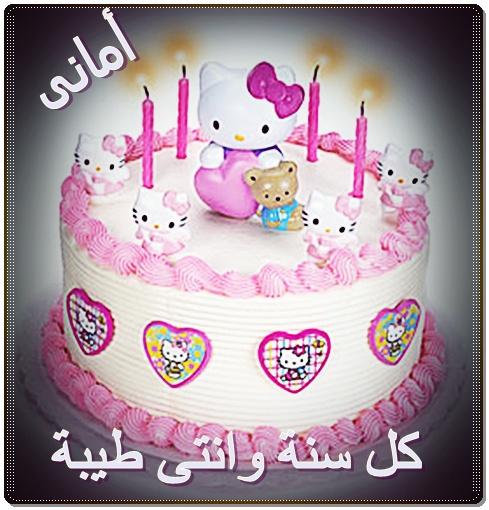 بالصور عيد ميلاد سعيد اماني 9f71944e2838934153f6a58df1b6cd8e