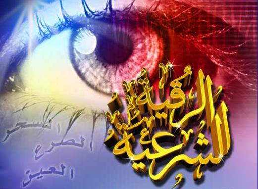 صوره الرقية الشرعية لمحمد جبريل