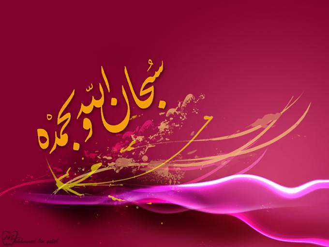 صوره صور دينيه جميله خلفيات اسلاميه جديده