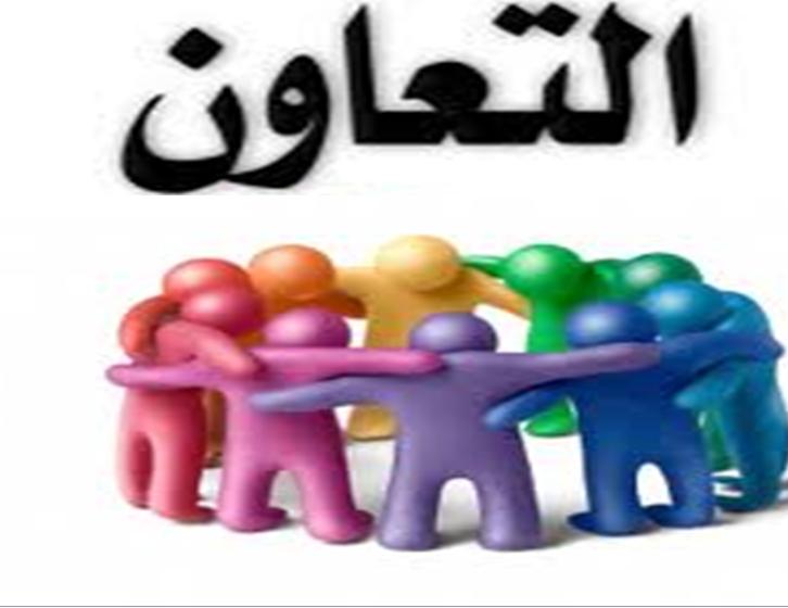 بحث عن التعاون المشاركة والتعاون ركن من قيم الاسلام اجمل بنات