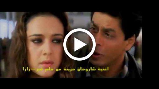 صوره اغنية  شاه روخان من فيلم فير و زار