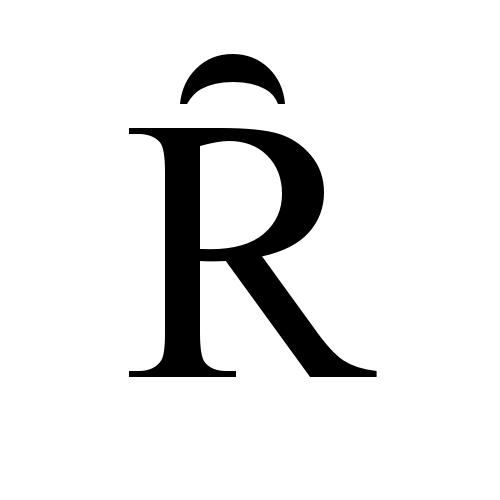صور حِرف R <br />اجمل و احلى صور حِرف R بالنار مزخرف فِي قلب رومانسي 2017 <br />Letter R Photos 2017