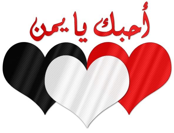 صور اشعار  و قصائد حب عن اليمن