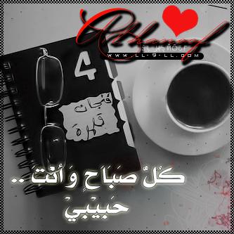 صورة احلى رسائل صباح الورد حبيبي