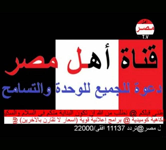 بالصور تردد قناة اهل مصر علي النايل سات a25664da8cc61cdb0f255bf92ff8a62e