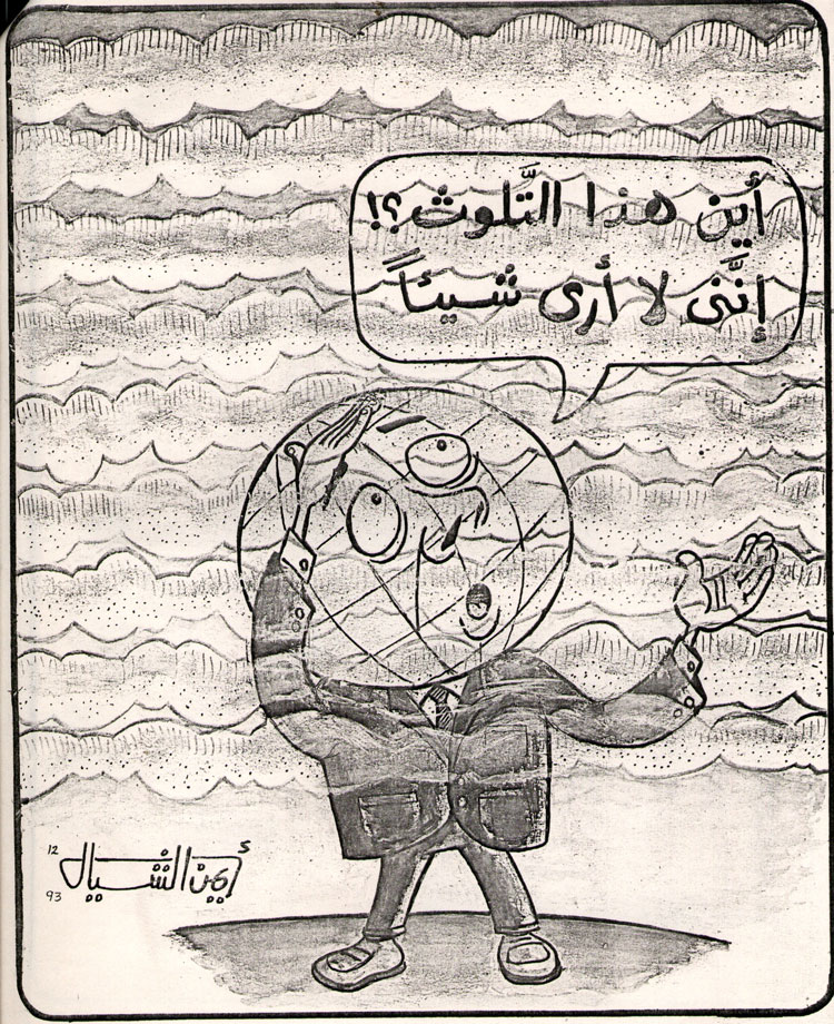 بالصور صور كاريكاتورية عن التلوث a33cb30cb05aa698a5e48eabf745da33