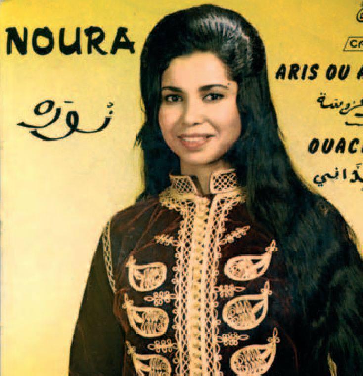 بالصور المطربة نورة الجزائرية ويكيبيديا a34d5b98bc15114db162ea3520bff4f7