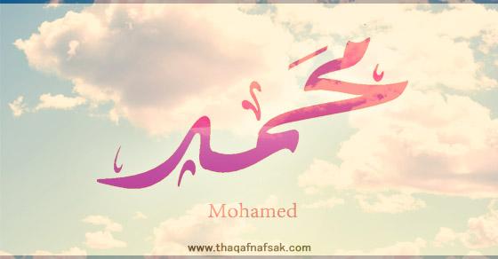 صوره شرح معنى اسم محمد