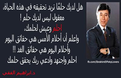 بالصور ابراهيم الفقي واجمل ما قيل فى الحب a52d3380e21f466be3baa6093d22e495