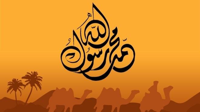 صوره من هو محمد رسول الله صلي الله عليه وسلم