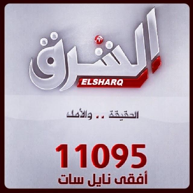 صوره تردد قناة الشرق المناهضة للانقلاب