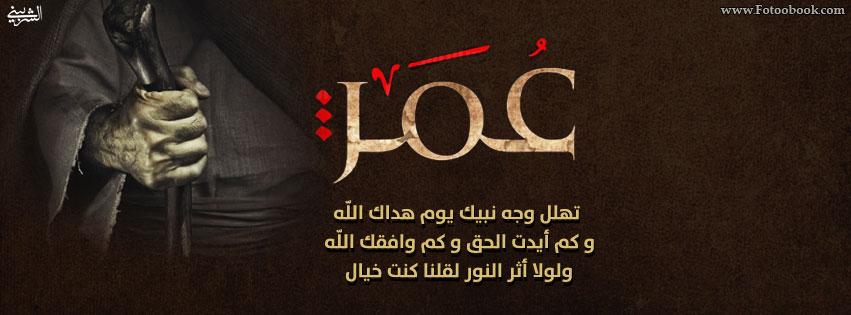 بالصور عمر بن الخطاب رضي الله عنه a6a7b023b95a15761b62a1a230f3d375