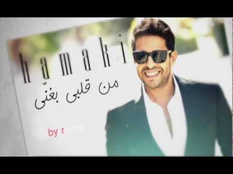 صور البوم محمد حماقى الجديد
