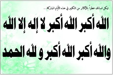 بالصور صور غلاف تكبيرات العيد a75c9dc5c0b9c9f55b98ad2c290a4721