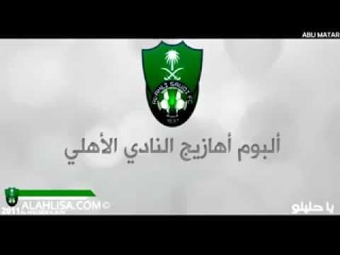 صوره اهازيج نادي الاهلي السعودي mp3