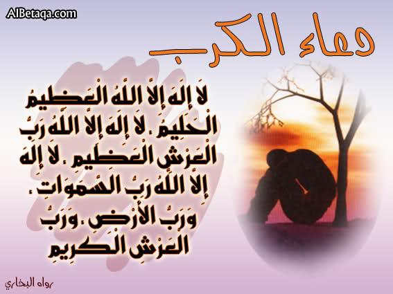 صورة احدث صور لادعية اسلامية جميلة , خلفيات دينية ودعاء يريح القلب